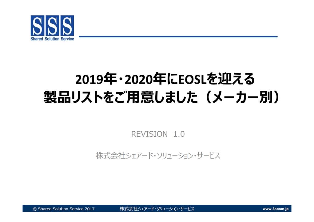 2019年・2020年にEOSLを迎える製品リストをご用意しました(メーカー別)