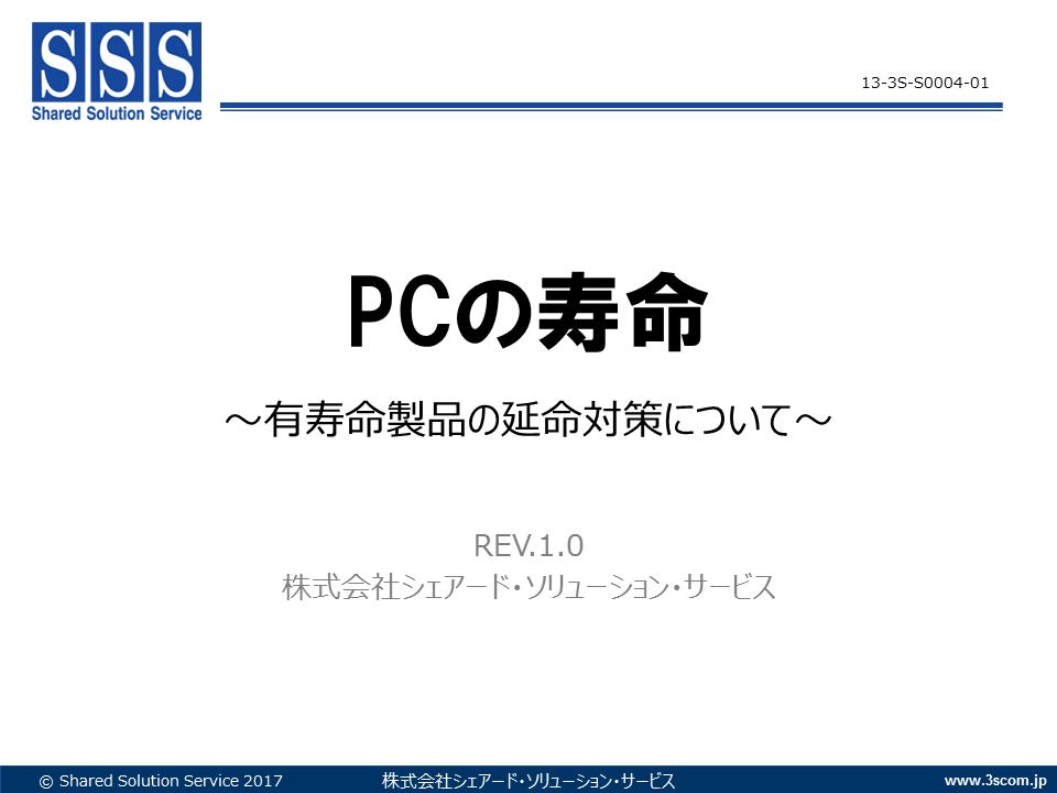 「PCの寿命」~有寿命製品の延命対策について~