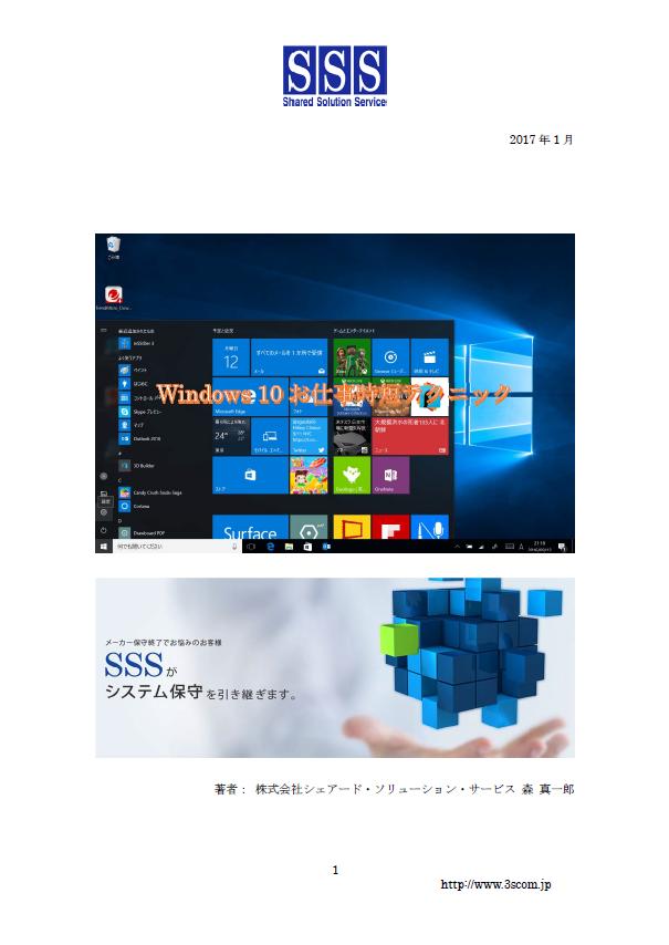 Windows10ユーザ必見!お仕事時短テクニック